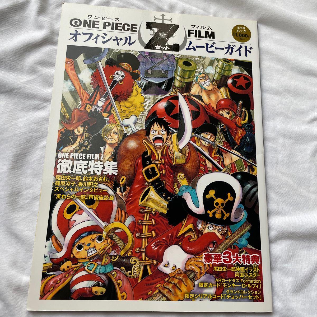ONE PIECE FILM Zオフィシャルム-ビ-ガイド   /集英社/尾田栄一郎 (ムック) 中古