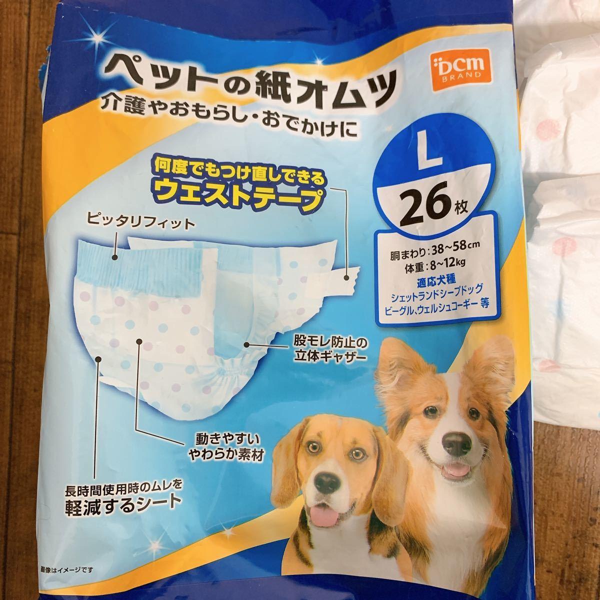ペット用 紙おむつ Lサイズ 約25枚 マナーウェア