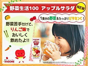 200ml×24本 カゴメ 野菜生活100 アップルサラダ 200ml×24本_画像4
