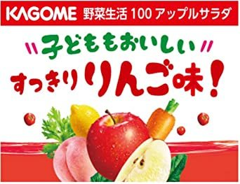 200ml×24本 カゴメ 野菜生活100 アップルサラダ 200ml×24本_画像5