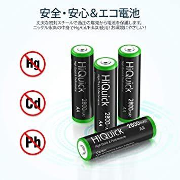 単3形充電池 2800mAh 16本パック HiQuick 単三電池 充電式 ニッケル水素電池 高容量2800mAh ケース4個_画像6