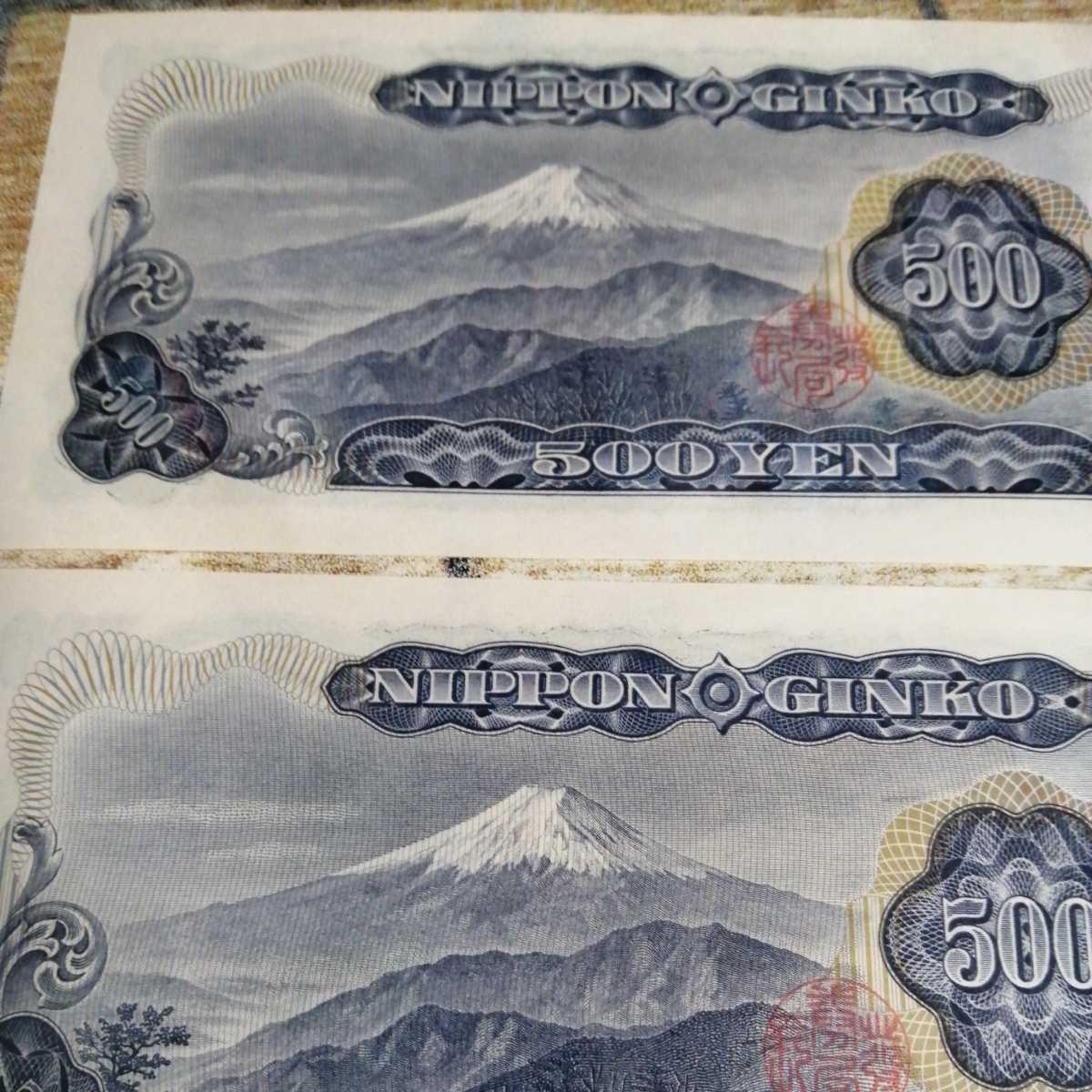 岩倉具視 500円札 五百円札 旧紙幣 日本銀行券 連番 未使用_画像6