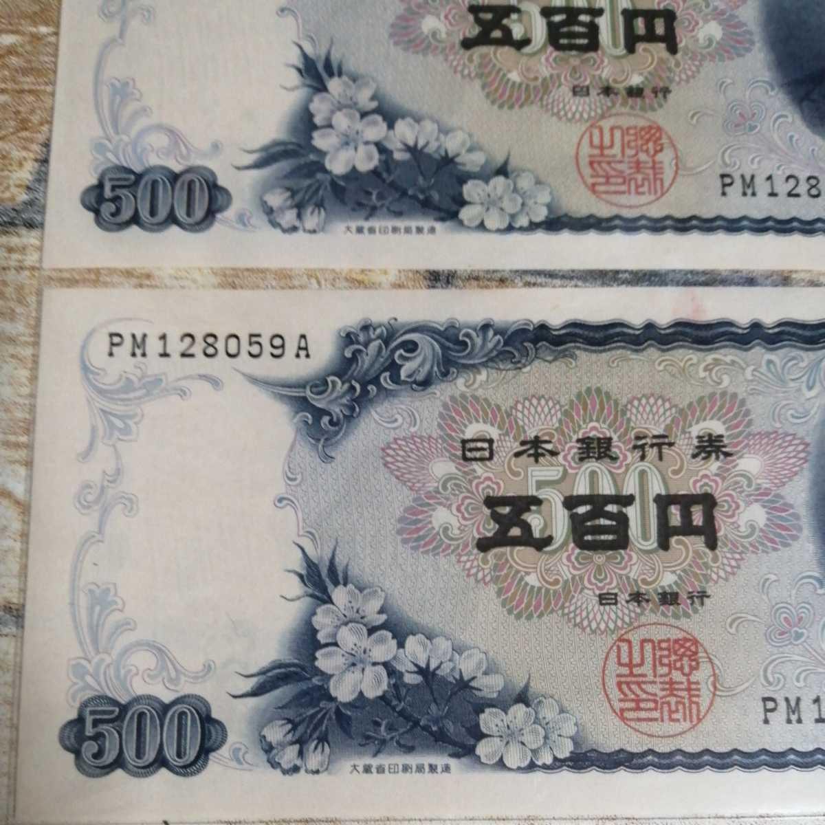 岩倉具視 500円札 五百円札 旧紙幣 日本銀行券 連番 未使用_画像4