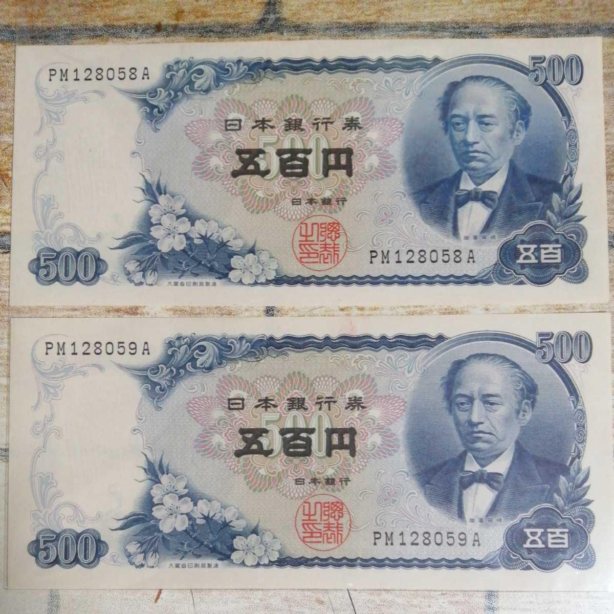 岩倉具視 500円札 五百円札 旧紙幣 日本銀行券 連番 未使用_画像1