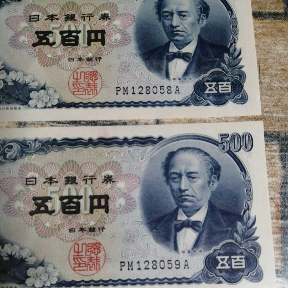 岩倉具視 500円札 五百円札 旧紙幣 日本銀行券 連番 未使用_画像3