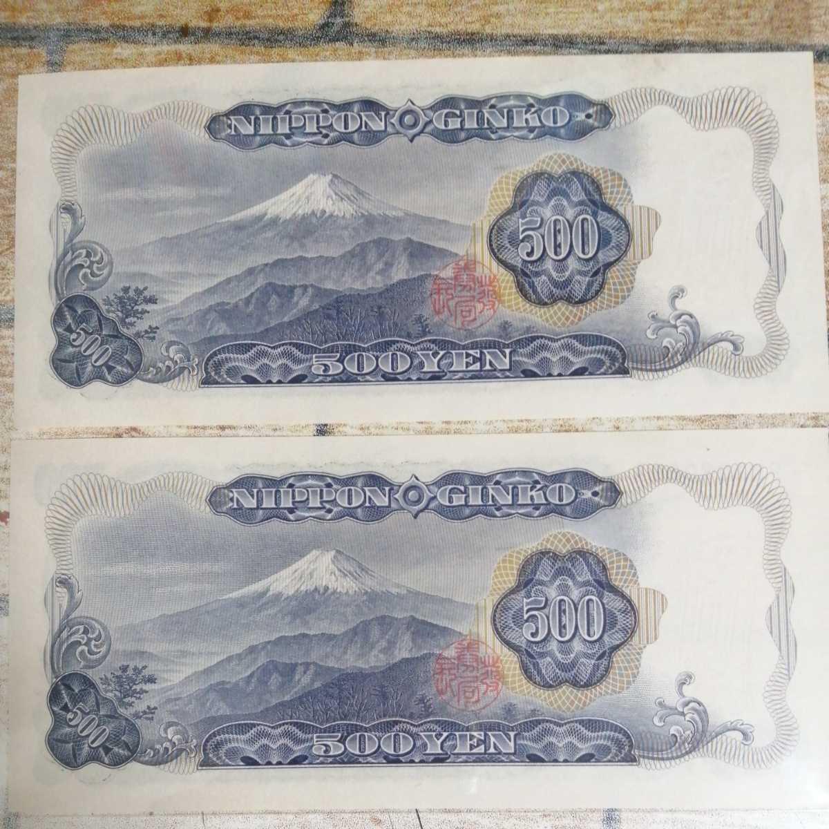 岩倉具視 500円札 五百円札 旧紙幣 日本銀行券 連番 未使用_画像2