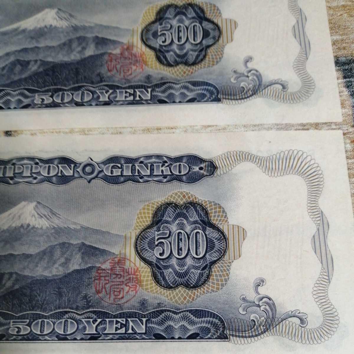 岩倉具視 500円札 五百円札 旧紙幣 日本銀行券 連番 未使用_画像5