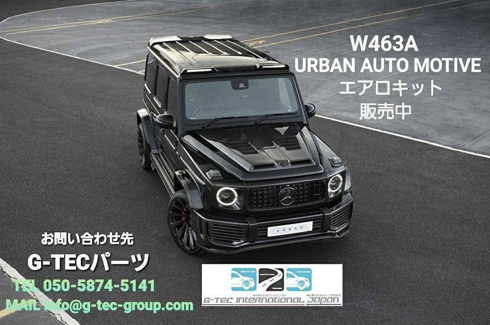 URBAN AUTOMOTIVE アーバンオートモーティブ W463A 新型Gクラス ボディ フルエアロ キット メルセデスベンツ W463/G350d/G400d/G550/G63_画像5