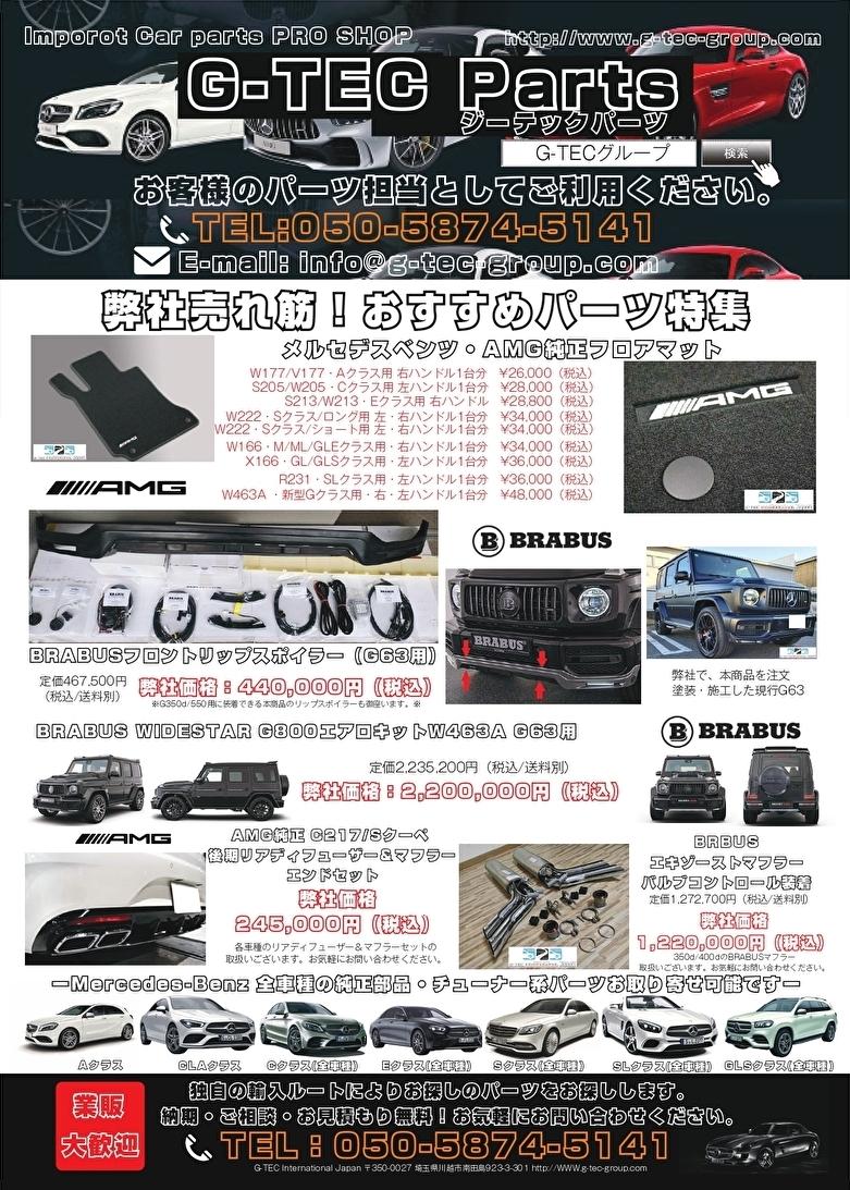 URBAN AUTOMOTIVE アーバンオートモーティブ W463A 新型Gクラス ボディ フルエアロ キット メルセデスベンツ W463/G350d/G400d/G550/G63_画像4