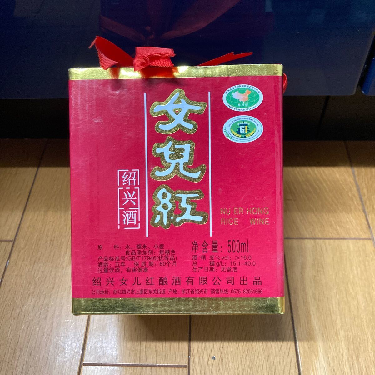 中国のお酒