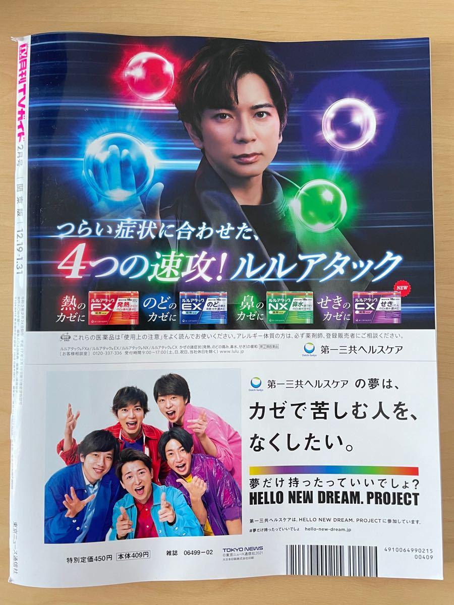 月刊TVガイド関東版 2021年2月号 Magazine