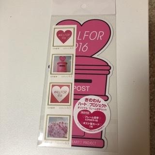 安室奈美恵 ぎのわんハートプロジェクト 切手4枚 ポストカード二枚セット