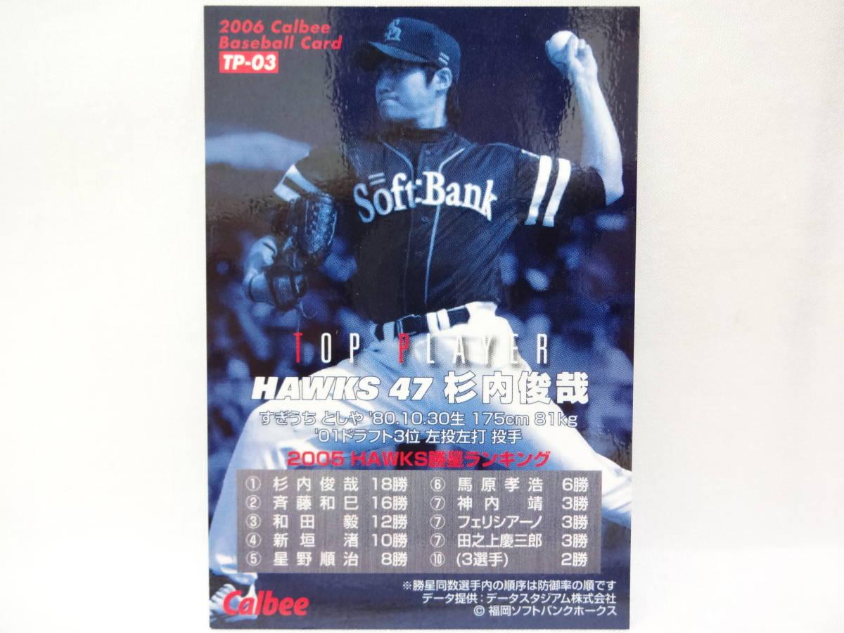 2006 TOP PLAYER ゴールドサインパラレル TP-03 福岡ソフトバンクホークス 47 杉内 俊哉_画像2