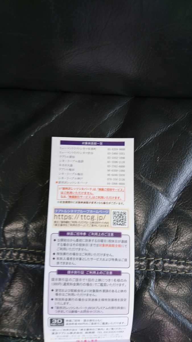 東京テアトル 株主優待券 映画招待券8枚 女性名義 ミニレター送料無料_画像4