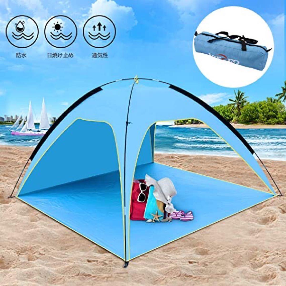 ビーチテント 新品 未使用 大型 家族 サンシェードテント UVカット 海 ビーチ テント アウトドア