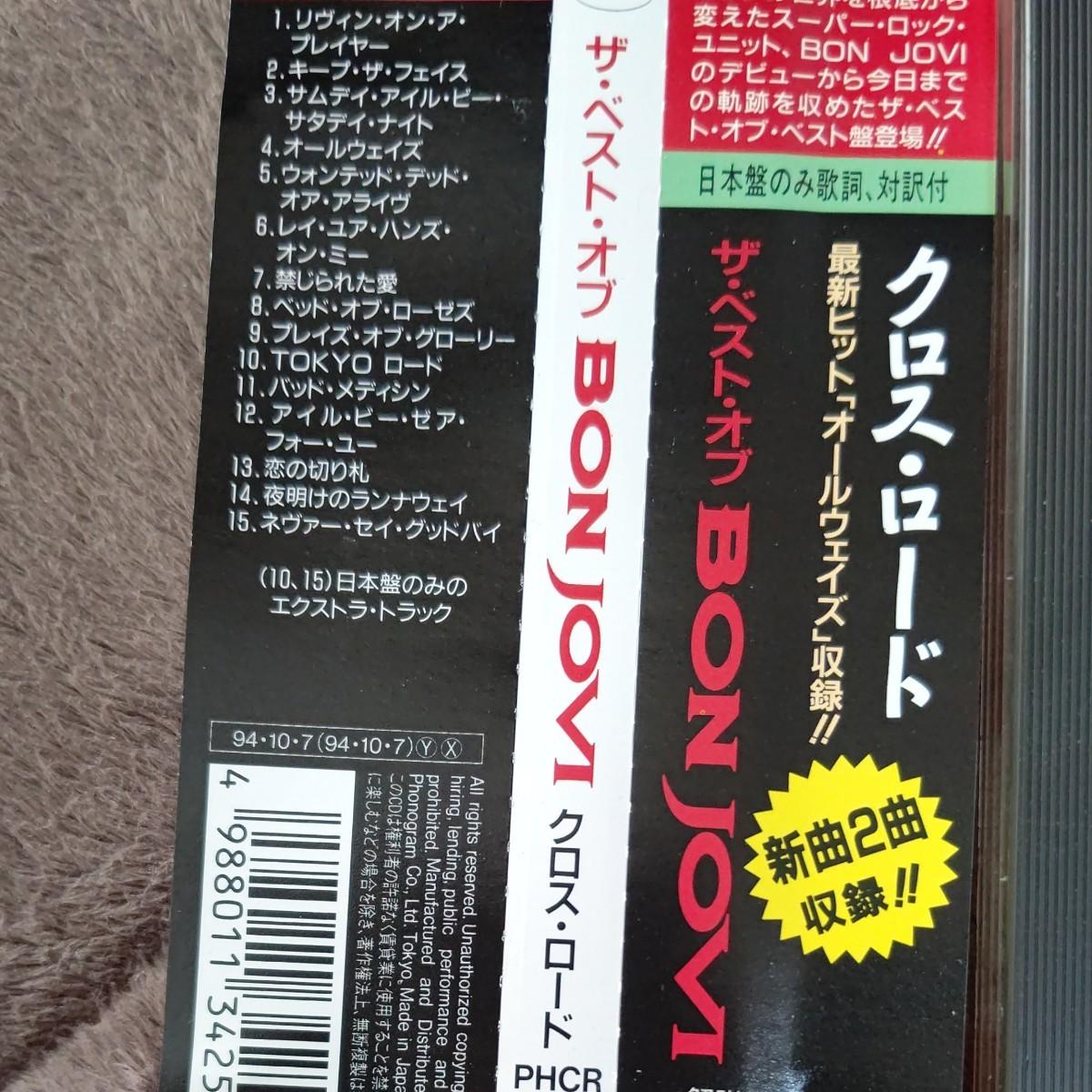 ザ ベスト オブ BON JOVI クロス ロード