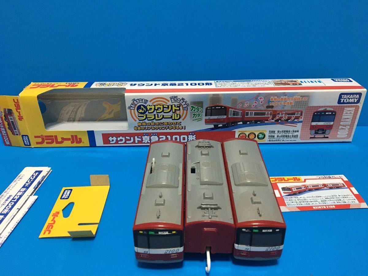 プラレール 車両 大量 箱付き サウンド京急2100 サウンド良好 希少 プラカード 1円スタート_画像2