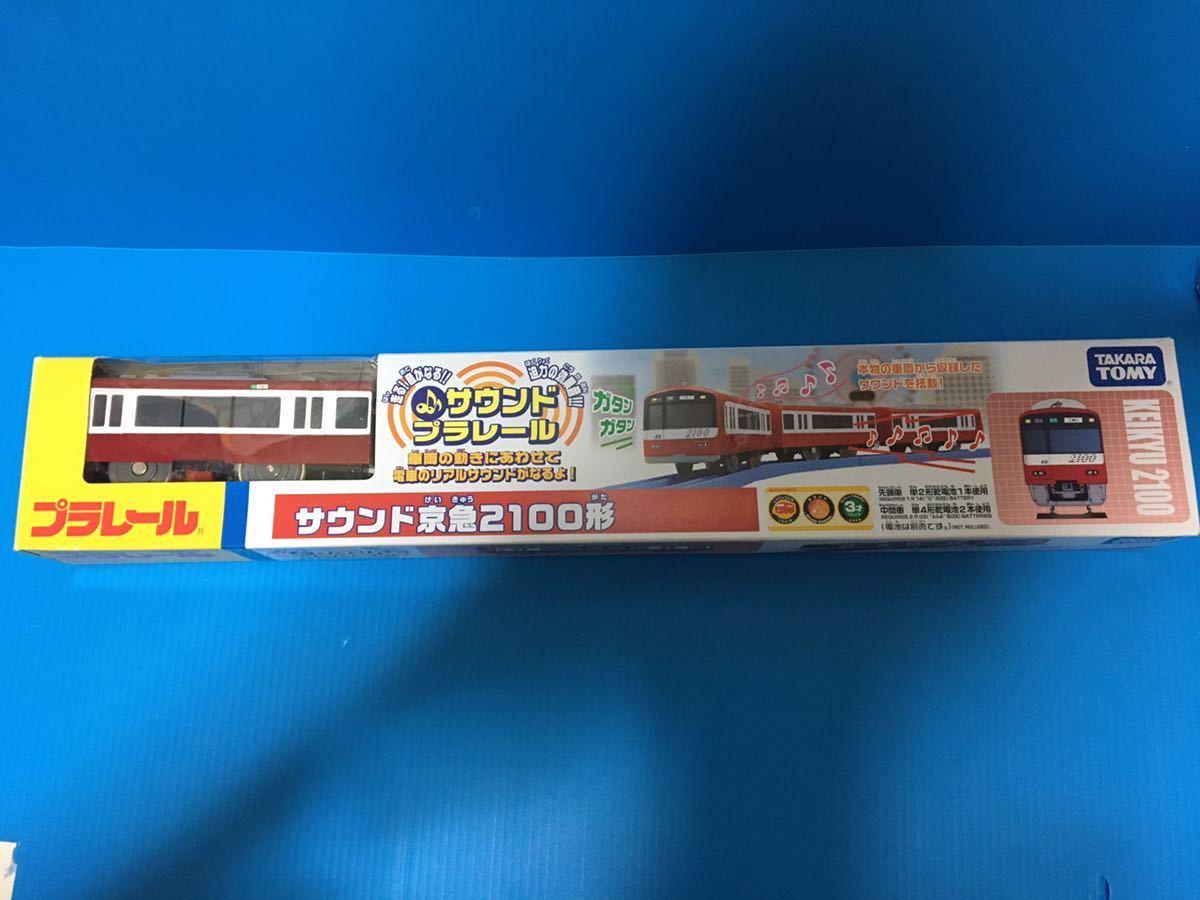 プラレール 車両 大量 箱付き サウンド京急2100 サウンド良好 希少 プラカード 1円スタート_画像1