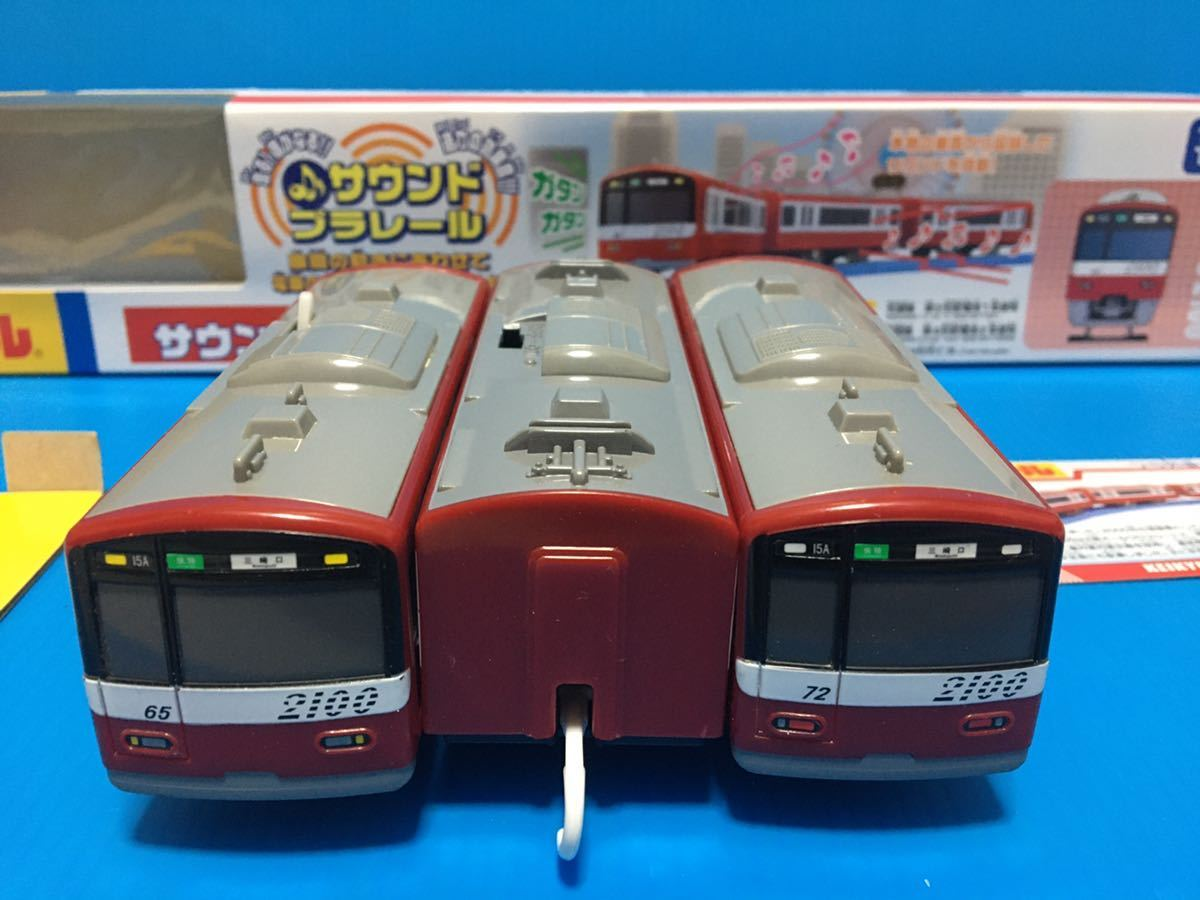 プラレール 車両 大量 箱付き サウンド京急2100 サウンド良好 希少 プラカード 1円スタート_画像3