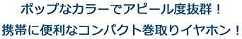 白 PSVita/PSP/New3DSLL/New3DS/スマホ用巻取り式コンパクトイヤホン ホワイト_画像4
