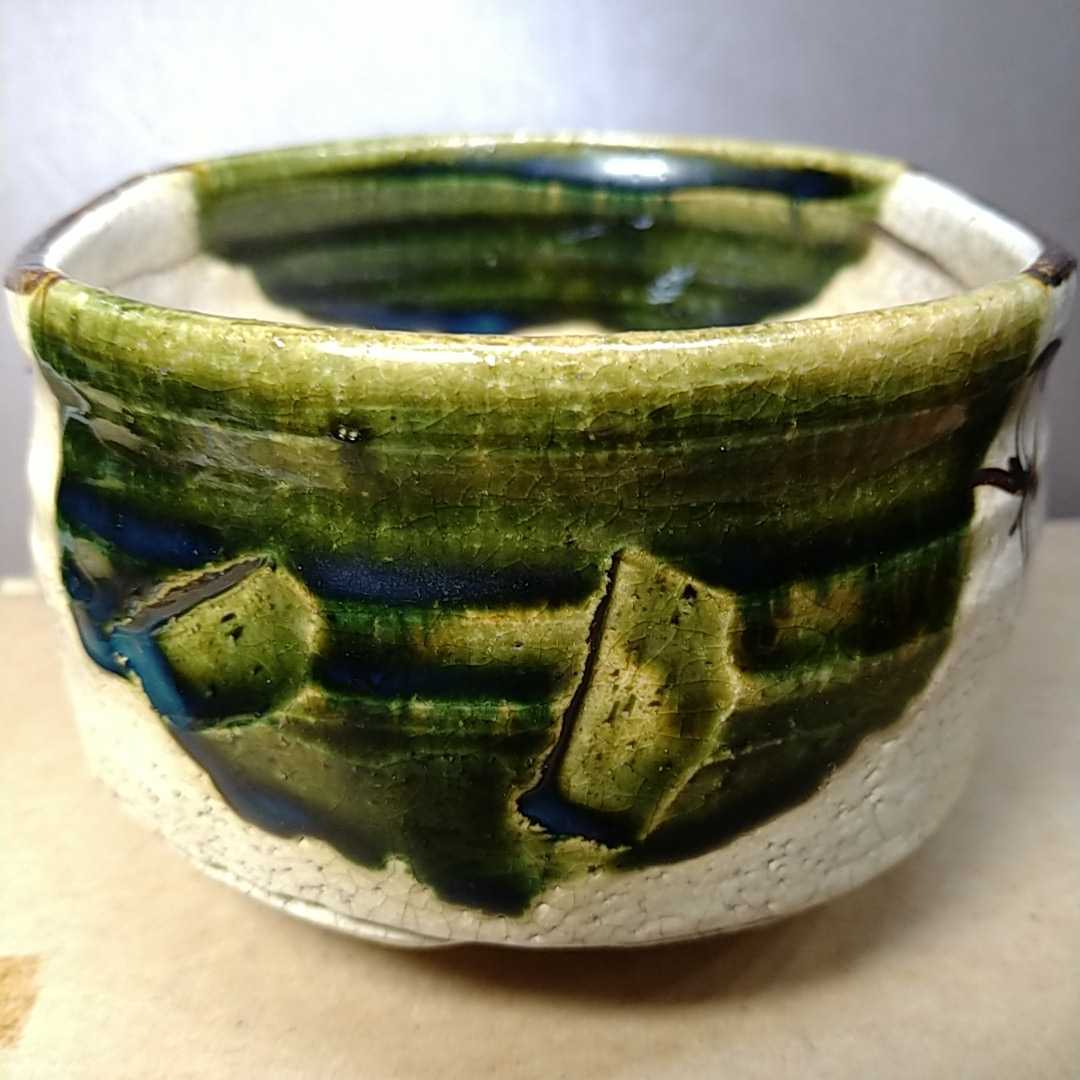(3-3)織部風 茶道具 抹茶碗 陶印有 口直径11cm 高さ8cm
