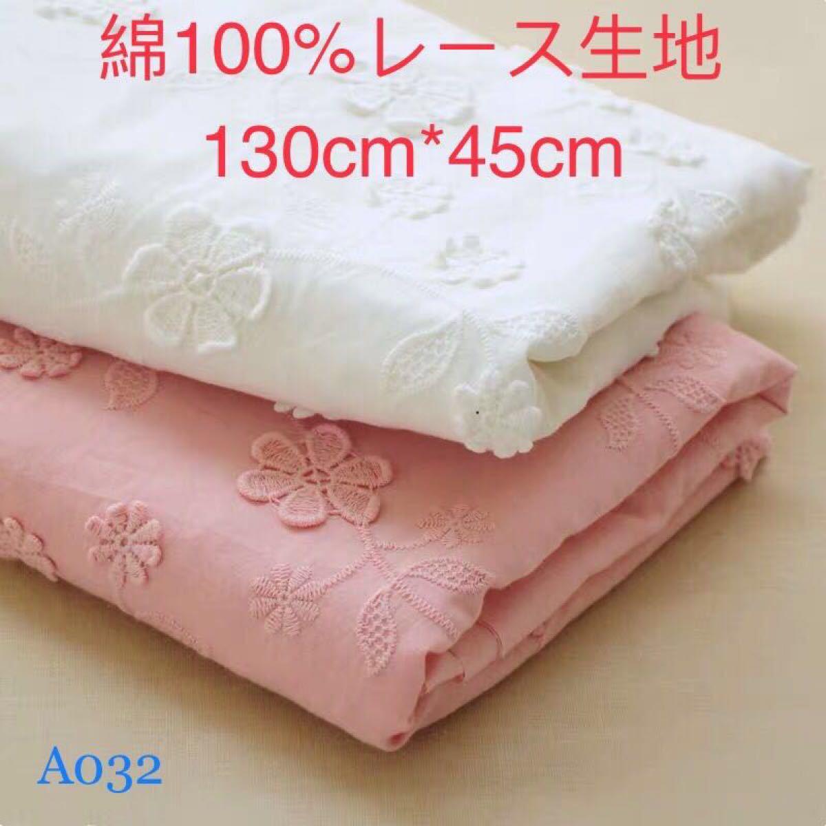 A032 綿100% カット 立体花柄 綿レース生地 130cm*45cm