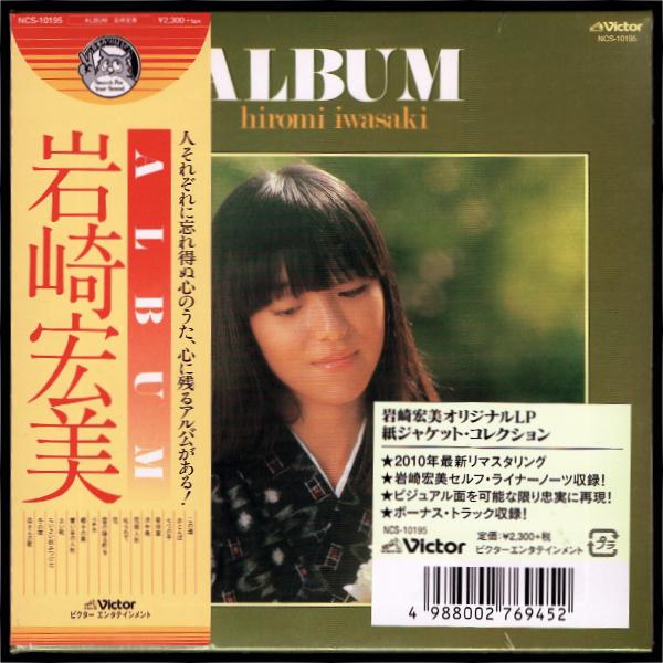 【匿名送料無料】即決新品 岩崎宏美 ALBUM +10/紙ジャケットCD/完全生産限定盤_画像1