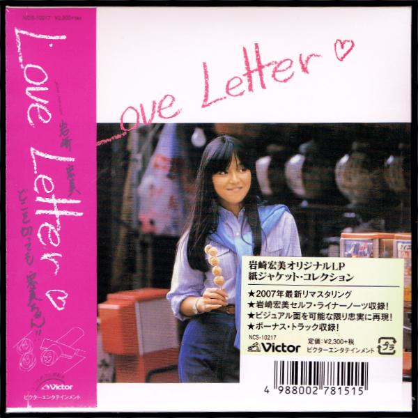 【匿名送料無料】即決新品 岩崎宏美 Love Letter +2/紙ジャケットCD/完全生産限定盤_画像1