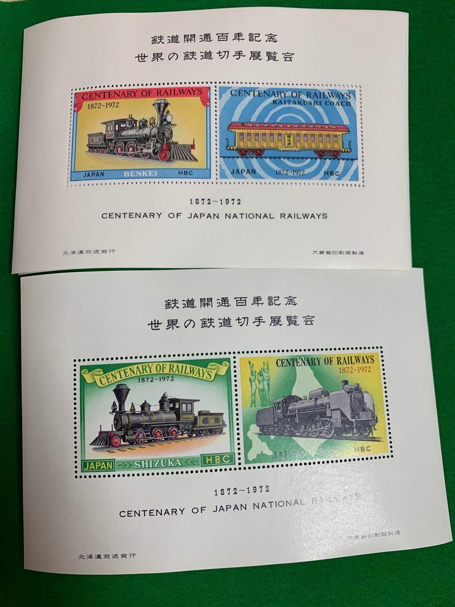 鉄道開通百年記念シール