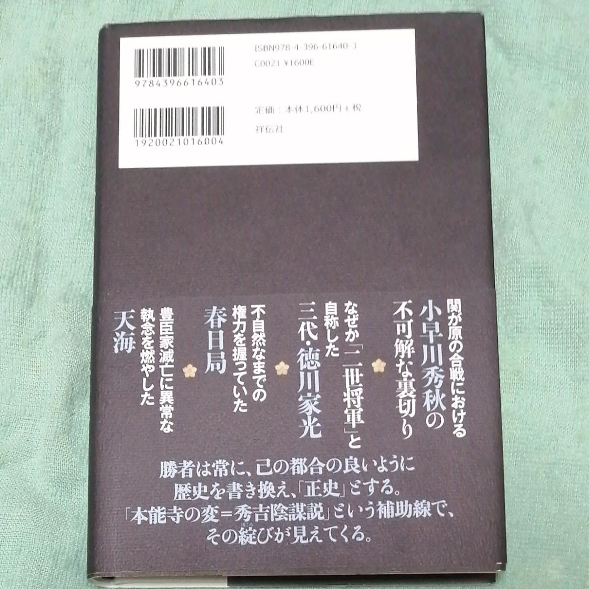 本能寺の変 生きていた光秀   /祥伝社/井上慶雪 (単行本) 中古