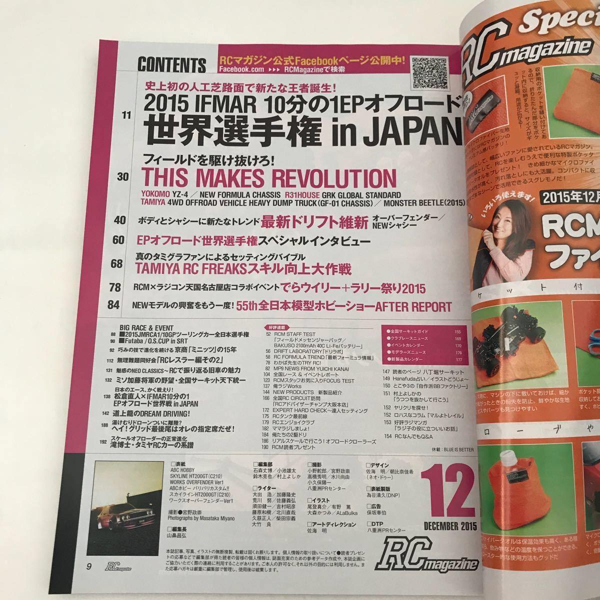 ラジコン マガジン 2015年12月 本 雑誌 月刊 RC ドリフト オフロード 世界選手権 ラリー ホビー ショー 模型 決戦