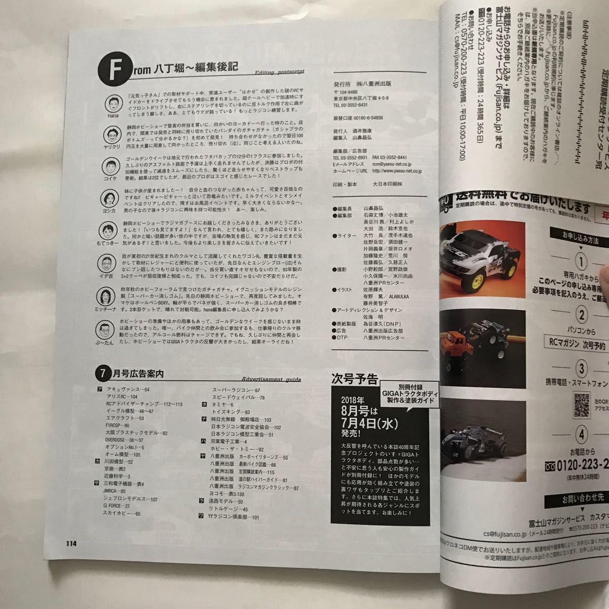 ラジコン マガジン 2018年7月 本 雑誌 月刊 RC セッティング タミヤ トラクタ ボディ ツーリング 京商 車 クルマ