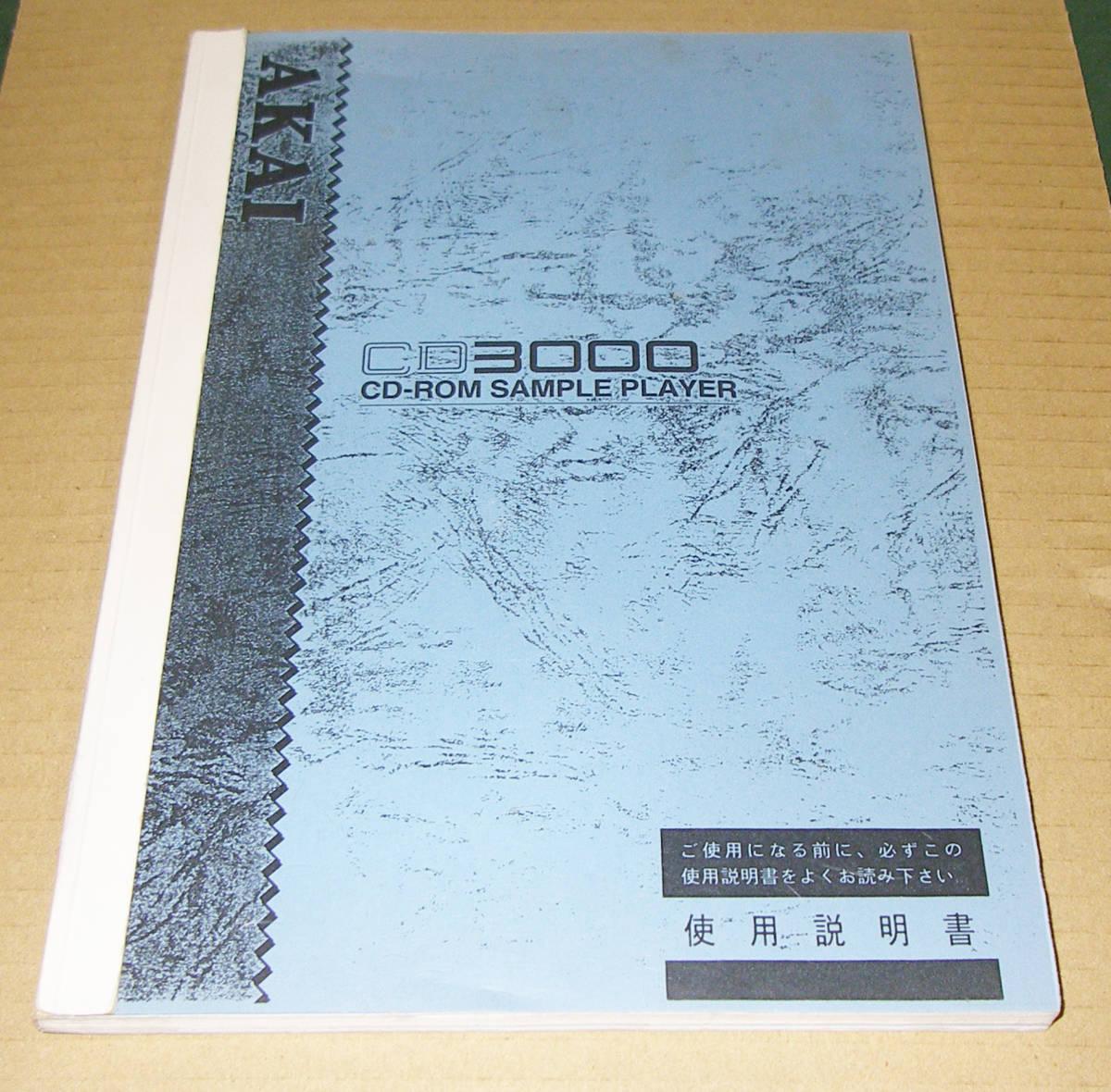 ★Akai CD3000/CD30000i 使用説明書 日本語★