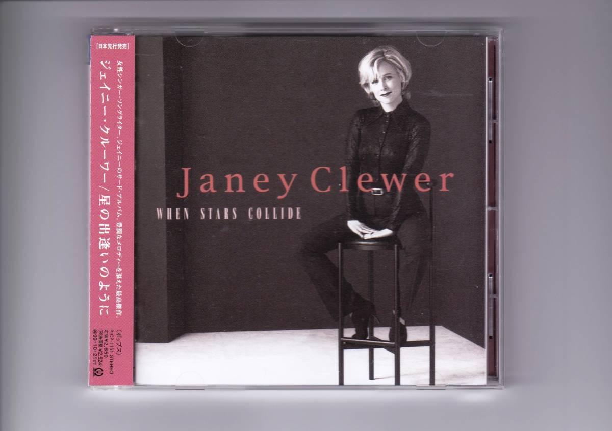 帯付CD/ジェイニー・クルーワー 星の出逢いのように PICP1151
