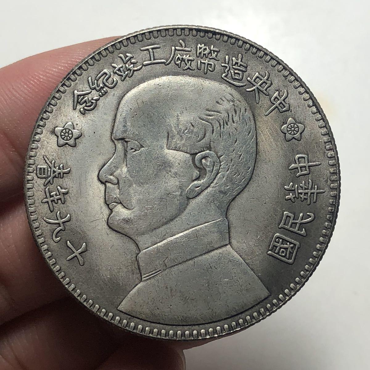 Китай Старые монеты Центральный монетный двор 39мм 26.55g S-2308