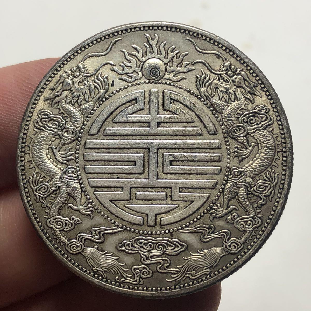 中国古銭 光緒元寶 廣東雙龍幣 34mm 12.95g S-2351_画像2