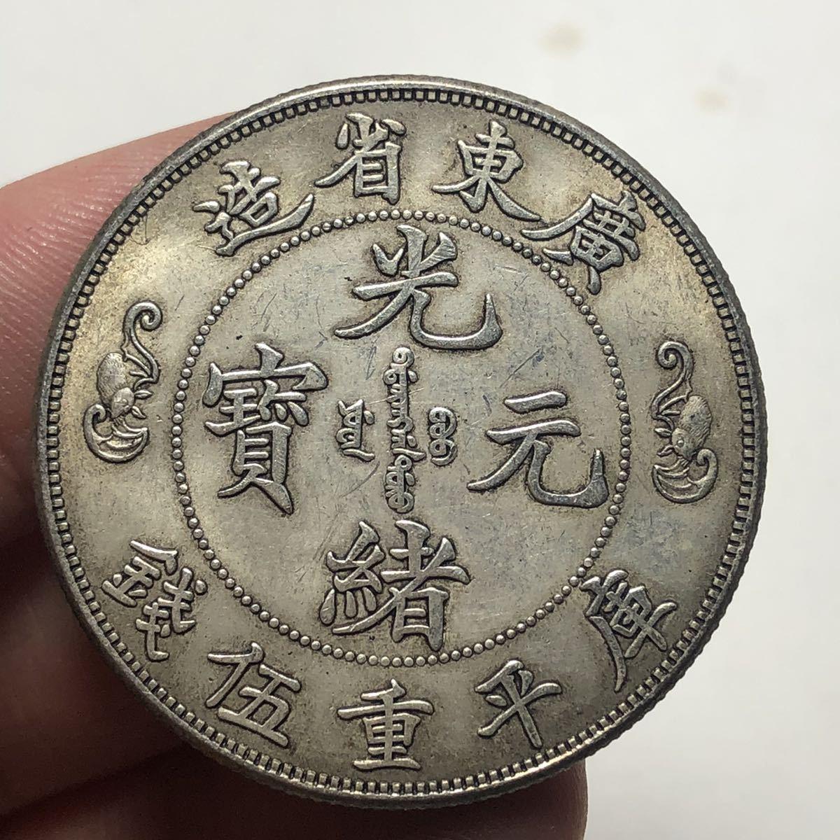 中国古銭 光緒元寶 廣東雙龍幣 34mm 12.95g S-2351