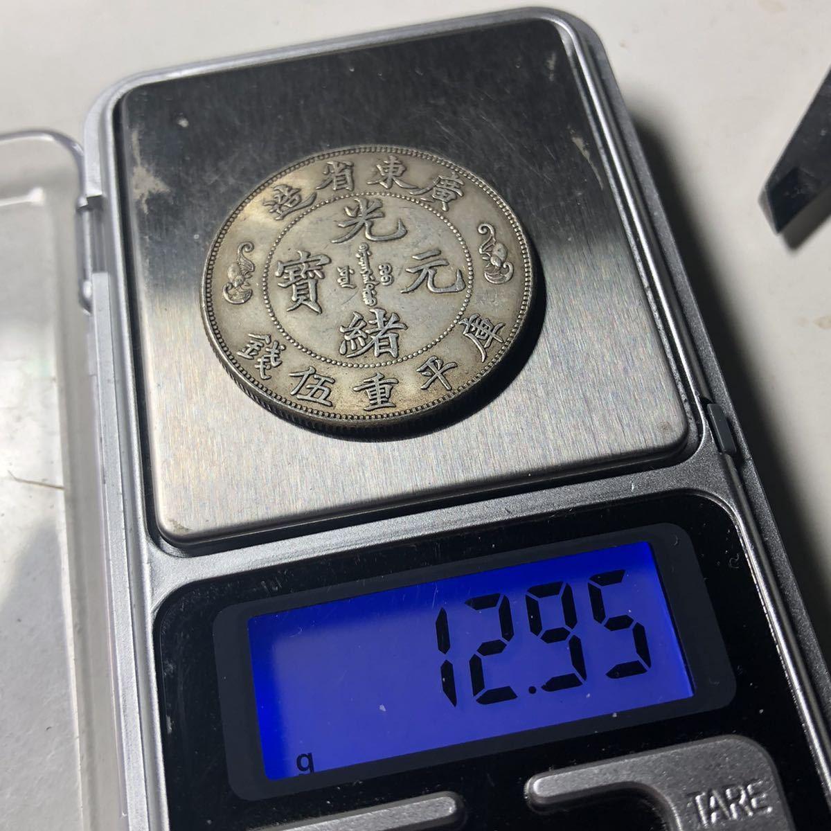 中国古銭 光緒元寶 廣東雙龍幣 34mm 12.95g S-2351_画像3