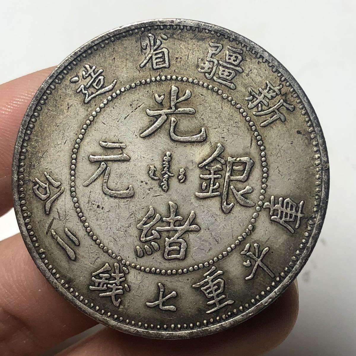 中国古銭 新疆省造 光緒元寶 庫平重七錢二分 40mm 26.63g S-2690