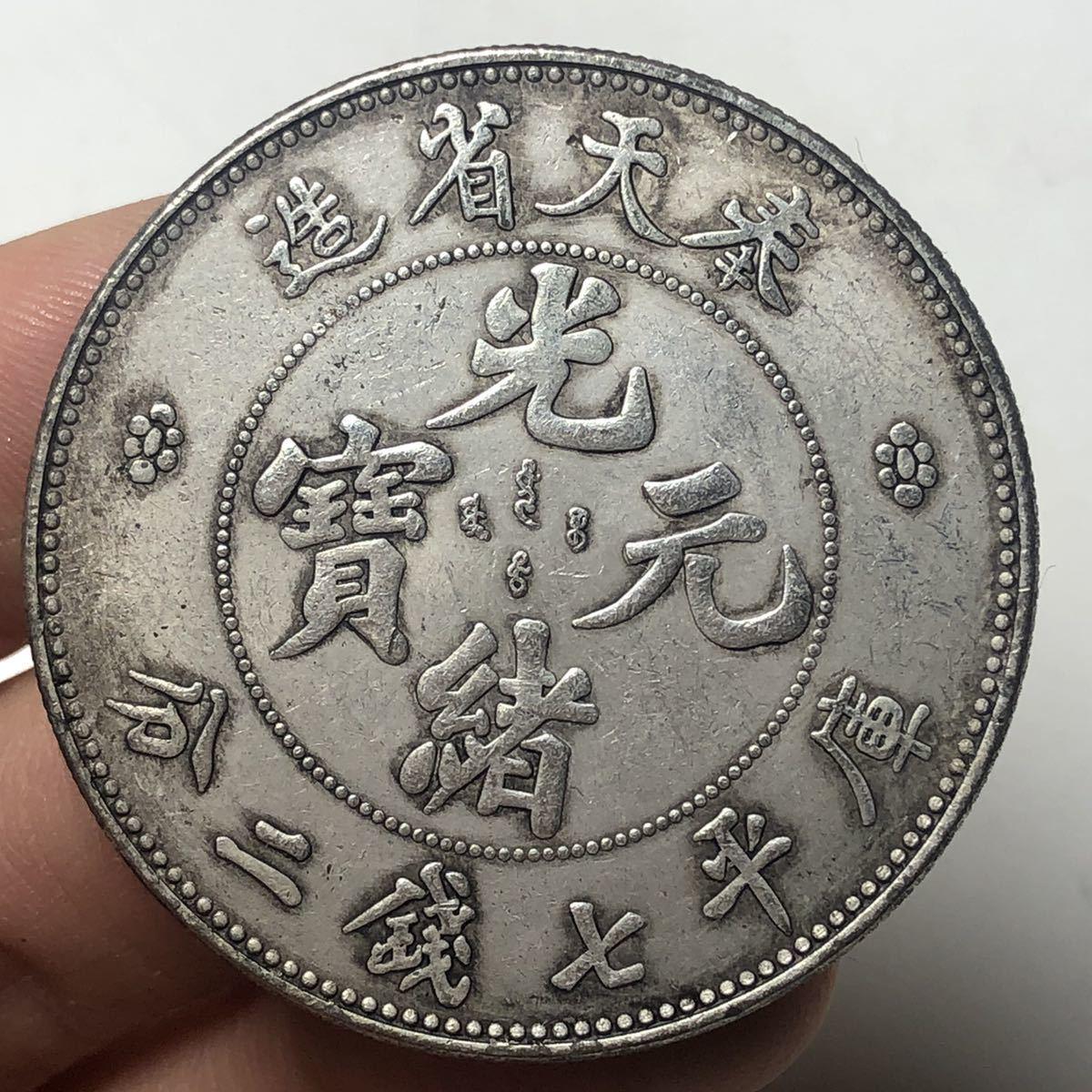 китай древние деньги, провинция хуаньтянь, производство гуань Юаньбао купон семь центов 40mm26.47g S - 2693