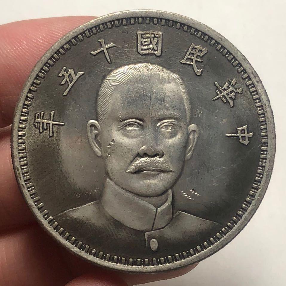Китайские старые монеты 15 лет Китайские 39,5 мм 26,33 г S-2304