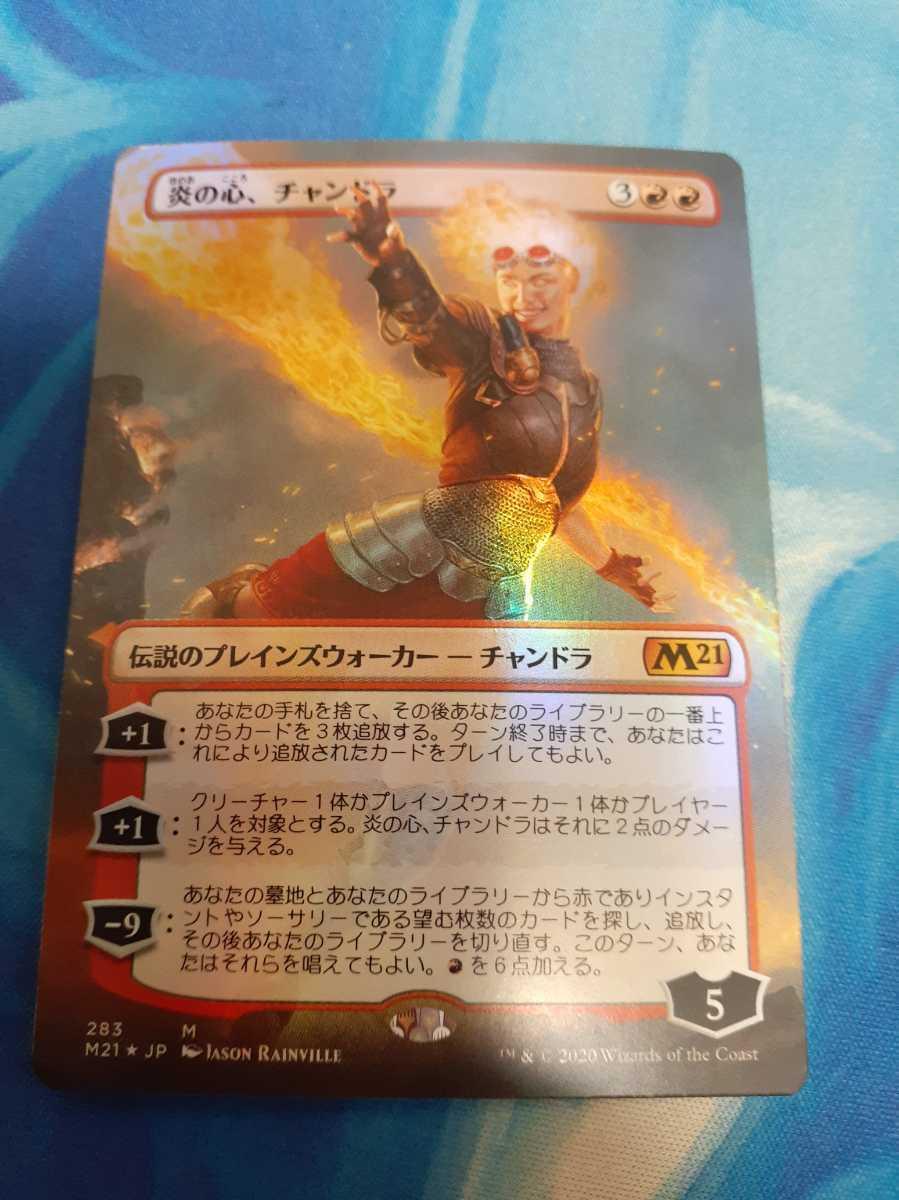 mtg 炎の心、チャンドラ 日本語 foil 拡張アート _画像1