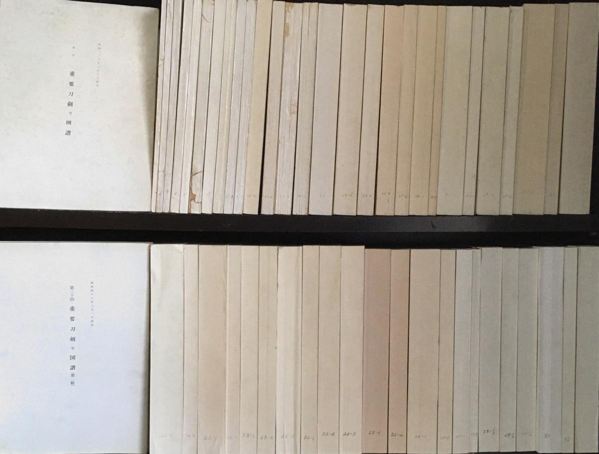 希少 全50冊揃『重要刀剣等図譜 第1回~第33回』日本美術刀剣保存協会_画像1