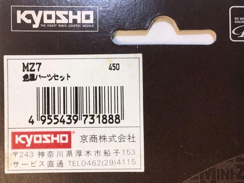 KYOSHO MINI-Z 金属パーツセット