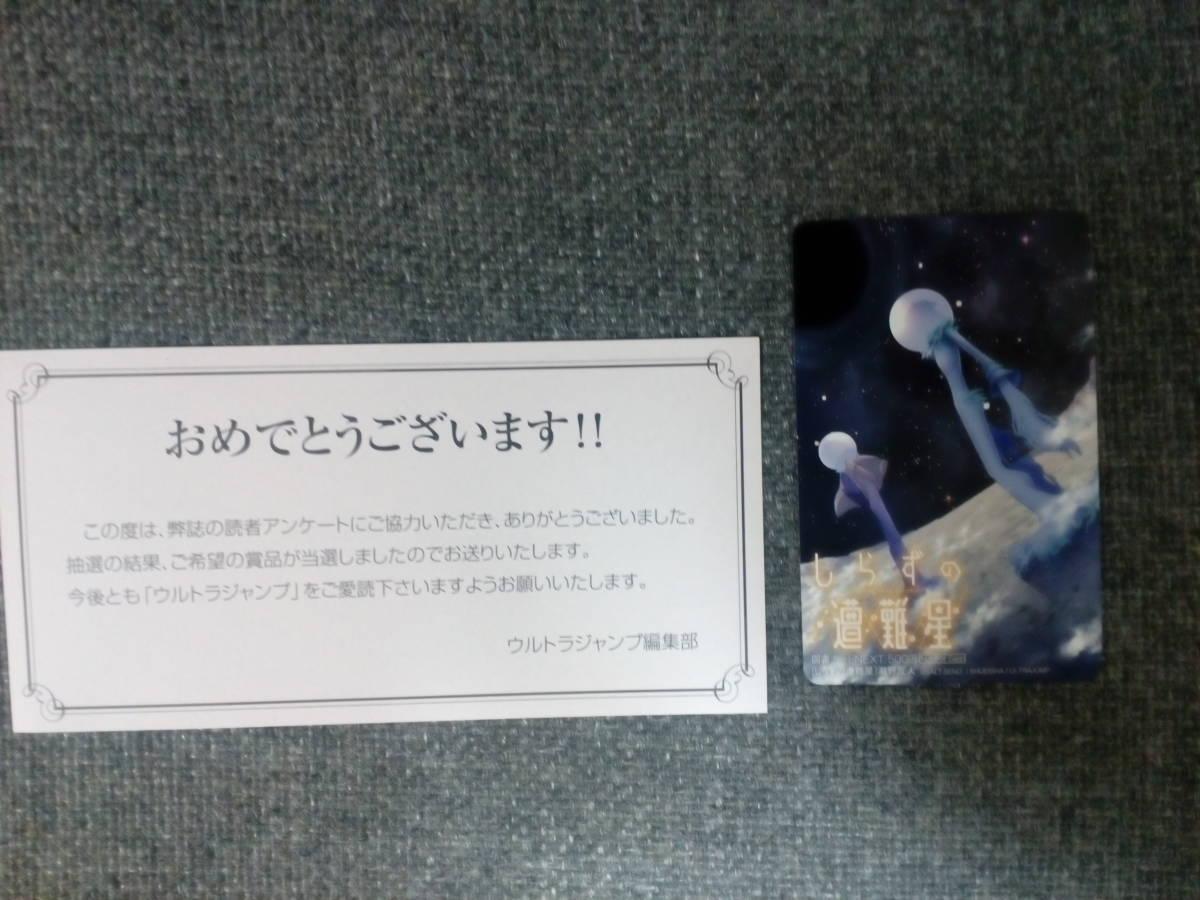 しらずの遭難星 図書カードNEXT 500円分 ウルトラジャンプ 懸賞当選 非売品  瀬野反人先生_画像2