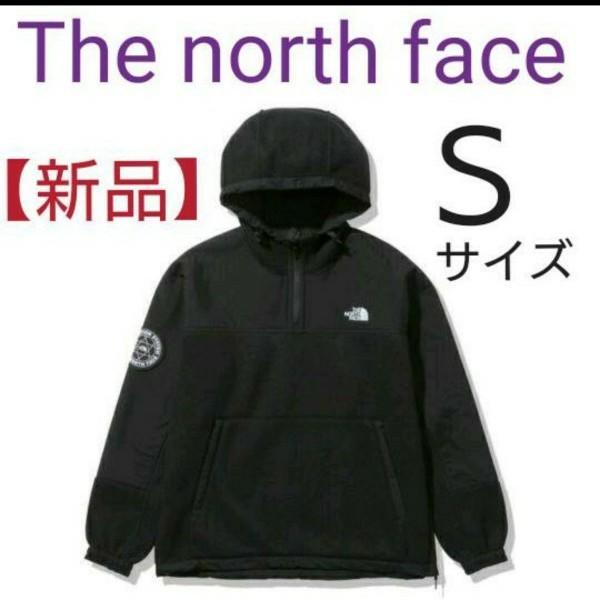 THE NORTH FACE ヒムフリース パーカー サイズS