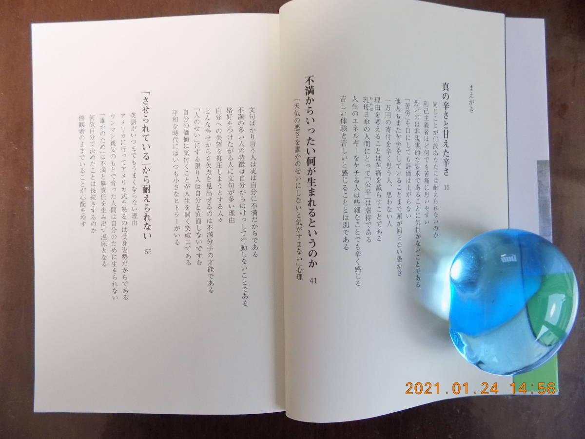 1020 辛さに耐える心理学 加藤諦三著 PHP研究所 P210_画像2