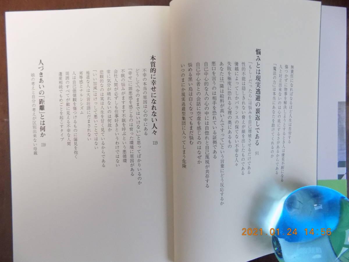 1020 辛さに耐える心理学 加藤諦三著 PHP研究所 P210_画像3