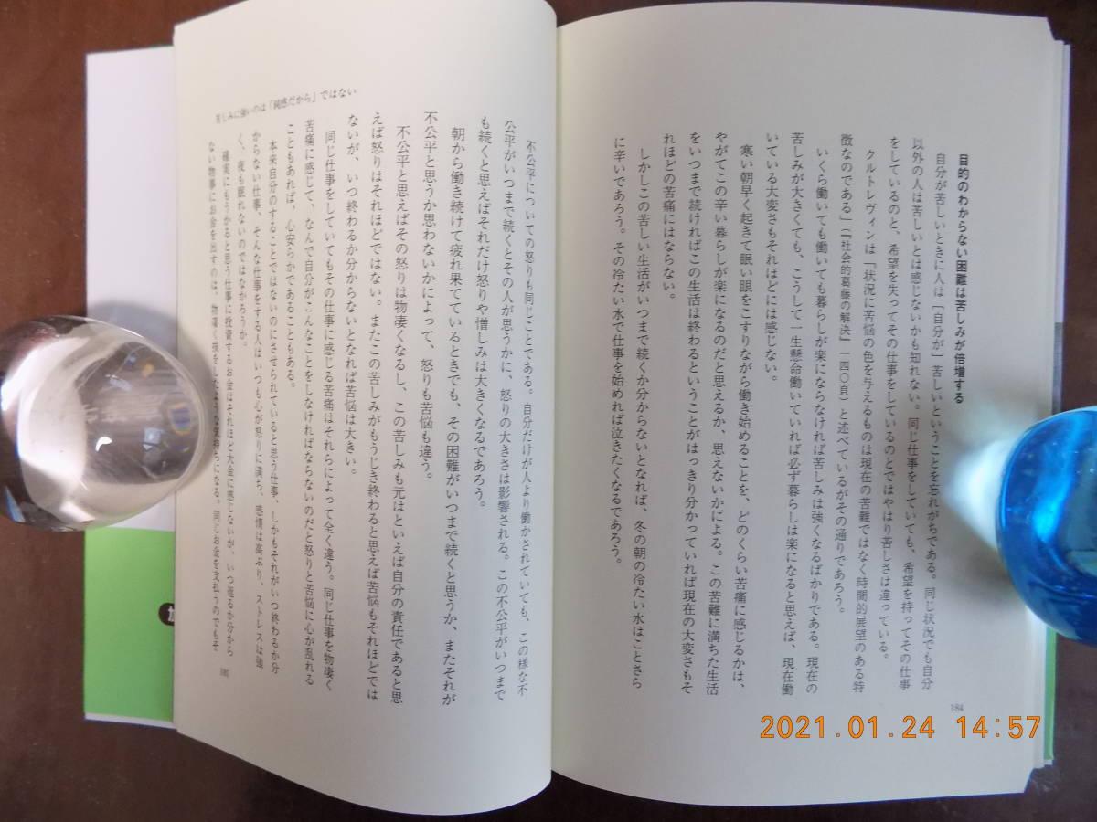 1020 辛さに耐える心理学 加藤諦三著 PHP研究所 P210_画像7