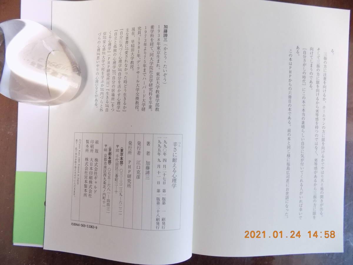 1020 辛さに耐える心理学 加藤諦三著 PHP研究所 P210_画像8